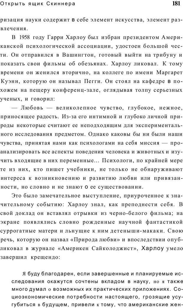 PDF. Открыть ящик Скиннера. Слейтер Л. Страница 178. Читать онлайн