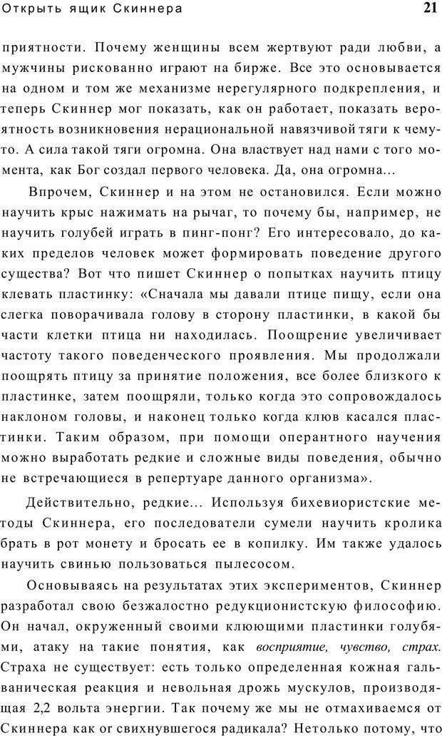 PDF. Открыть ящик Скиннера. Слейтер Л. Страница 18. Читать онлайн