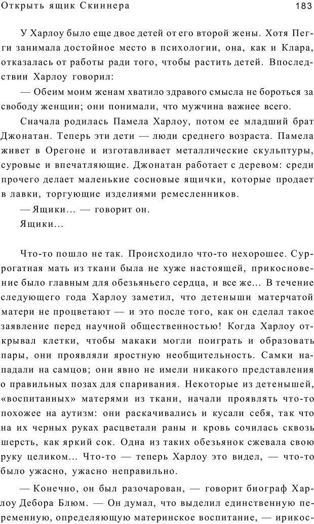 PDF. Открыть ящик Скиннера. Слейтер Л. Страница 180. Читать онлайн