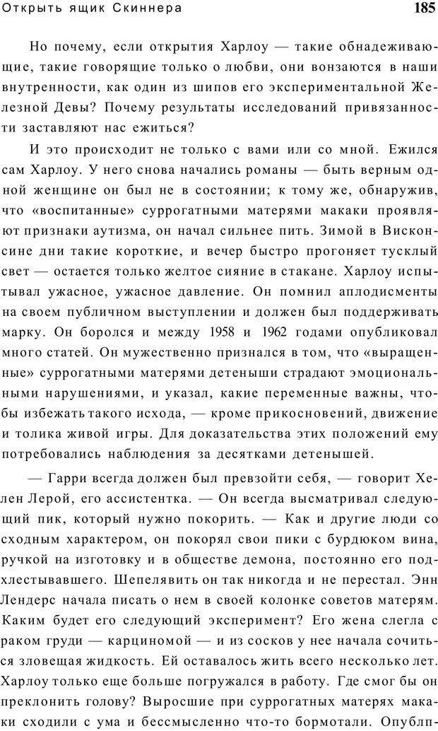 PDF. Открыть ящик Скиннера. Слейтер Л. Страница 182. Читать онлайн