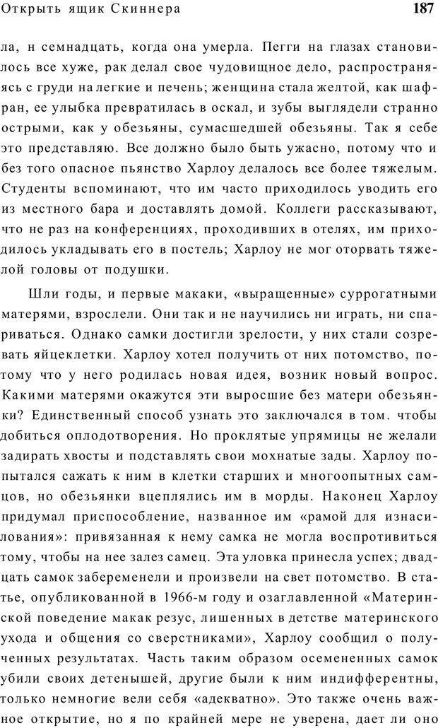 PDF. Открыть ящик Скиннера. Слейтер Л. Страница 184. Читать онлайн
