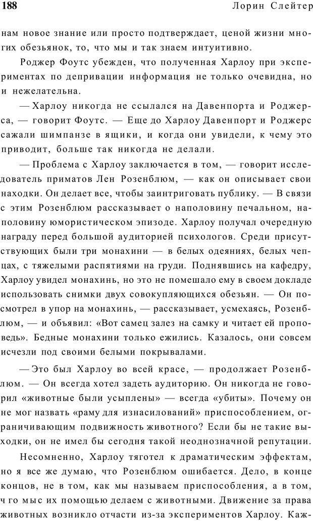 PDF. Открыть ящик Скиннера. Слейтер Л. Страница 185. Читать онлайн