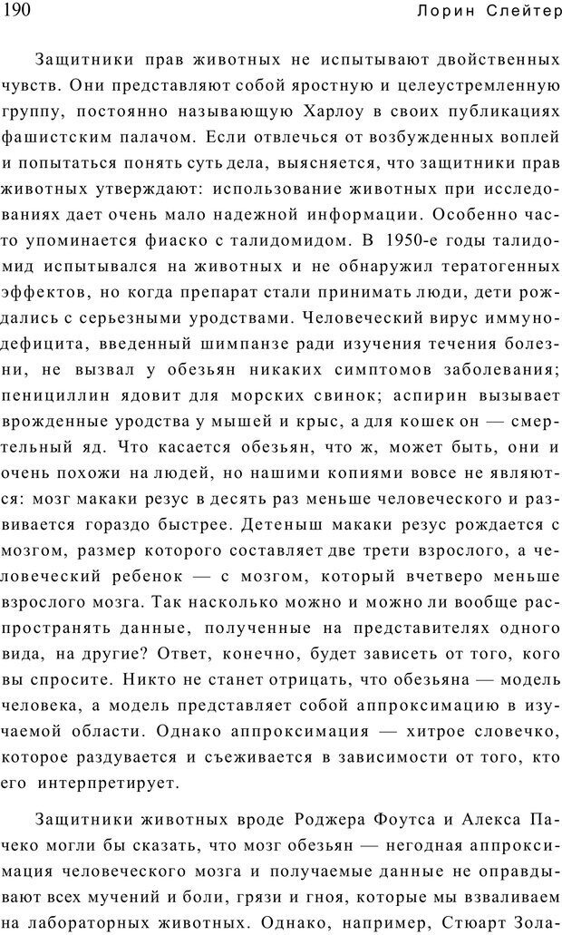 PDF. Открыть ящик Скиннера. Слейтер Л. Страница 187. Читать онлайн