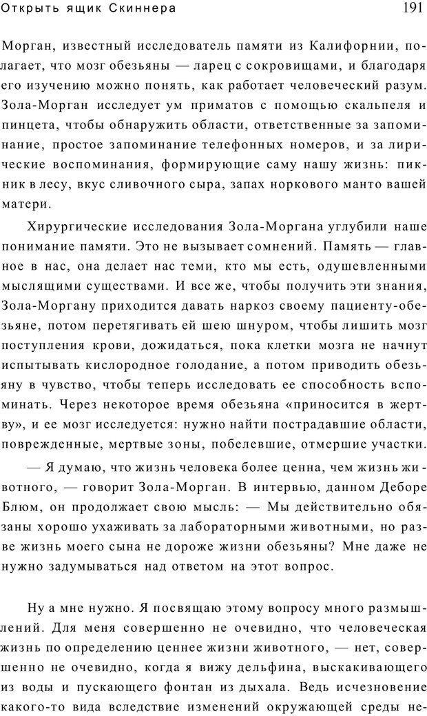 PDF. Открыть ящик Скиннера. Слейтер Л. Страница 188. Читать онлайн