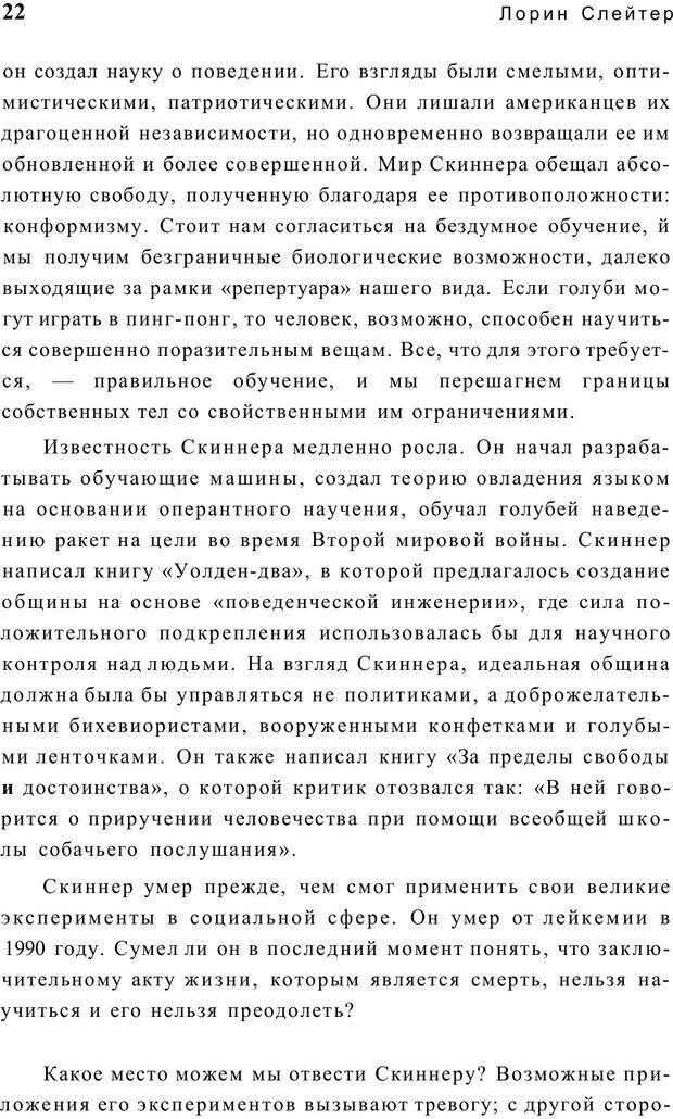 PDF. Открыть ящик Скиннера. Слейтер Л. Страница 19. Читать онлайн