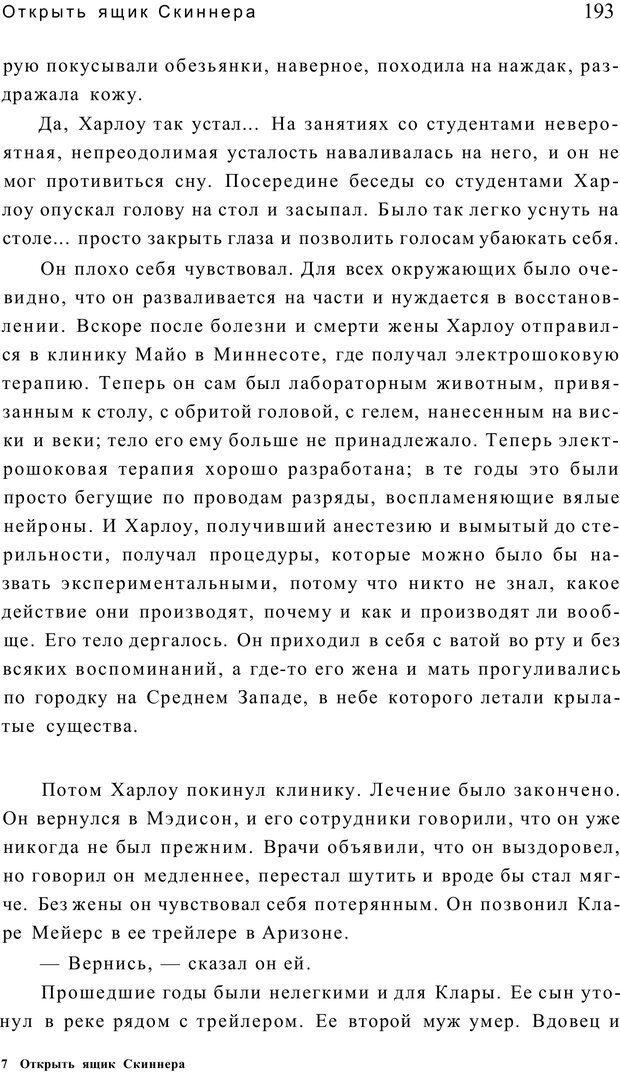 PDF. Открыть ящик Скиннера. Слейтер Л. Страница 190. Читать онлайн