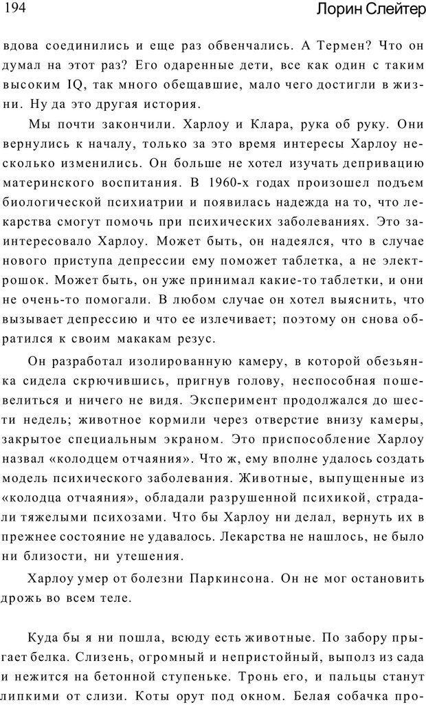 PDF. Открыть ящик Скиннера. Слейтер Л. Страница 191. Читать онлайн
