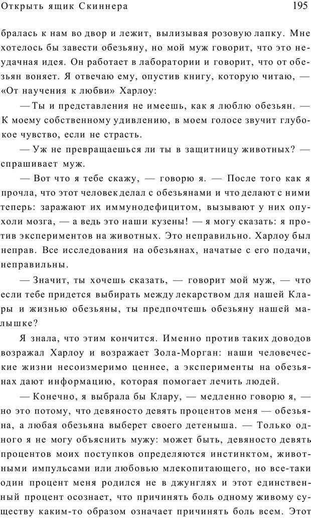 PDF. Открыть ящик Скиннера. Слейтер Л. Страница 192. Читать онлайн