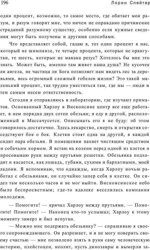 PDF. Открыть ящик Скиннера. Слейтер Л. Страница 193. Читать онлайн