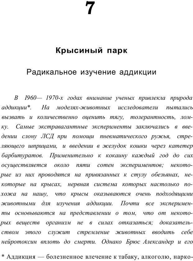 PDF. Открыть ящик Скиннера. Слейтер Л. Страница 195. Читать онлайн
