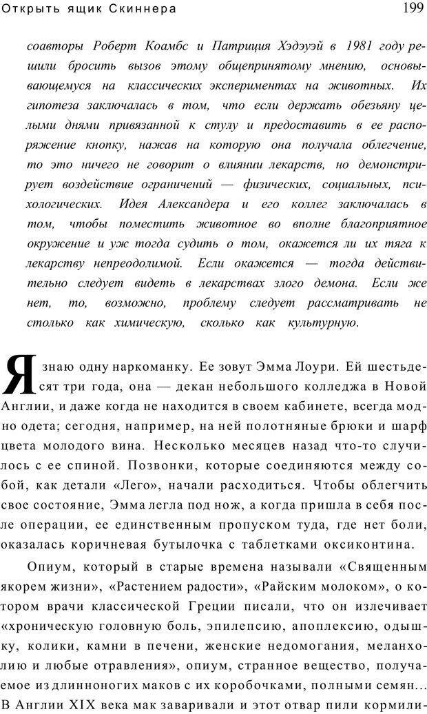 PDF. Открыть ящик Скиннера. Слейтер Л. Страница 196. Читать онлайн