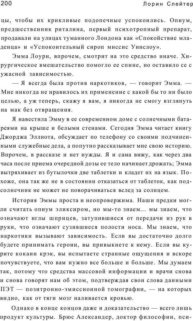 PDF. Открыть ящик Скиннера. Слейтер Л. Страница 197. Читать онлайн