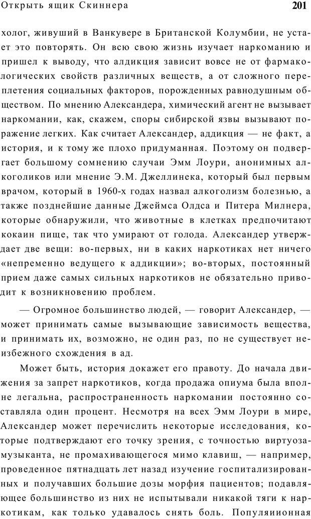 PDF. Открыть ящик Скиннера. Слейтер Л. Страница 198. Читать онлайн