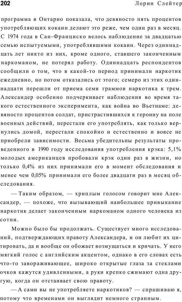 PDF. Открыть ящик Скиннера. Слейтер Л. Страница 199. Читать онлайн