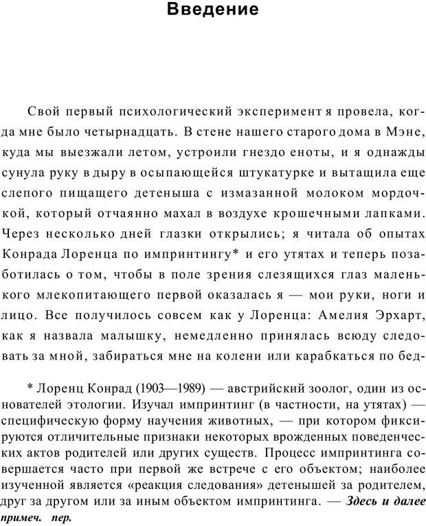 PDF. Открыть ящик Скиннера. Слейтер Л. Страница 2. Читать онлайн
