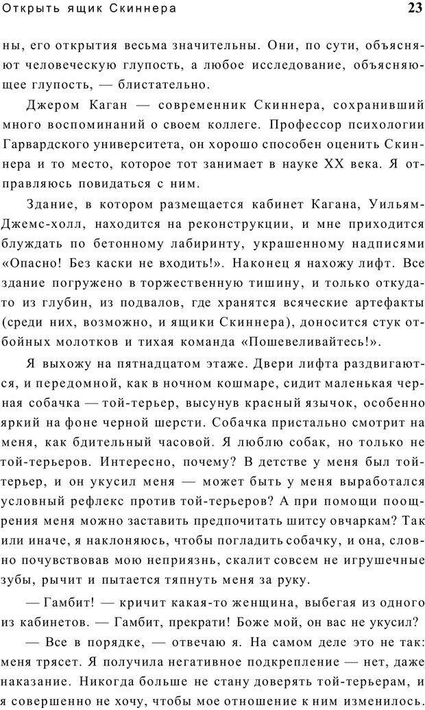 PDF. Открыть ящик Скиннера. Слейтер Л. Страница 20. Читать онлайн