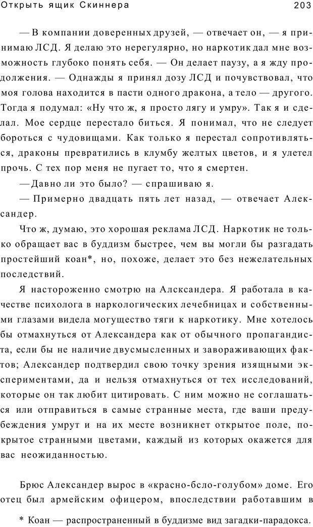 PDF. Открыть ящик Скиннера. Слейтер Л. Страница 200. Читать онлайн