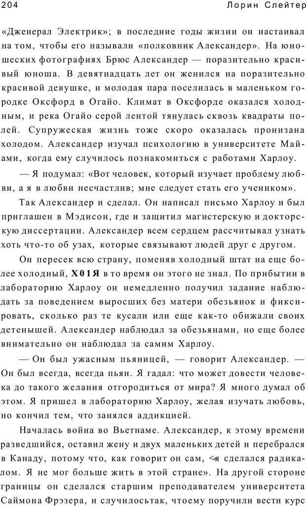 PDF. Открыть ящик Скиннера. Слейтер Л. Страница 201. Читать онлайн
