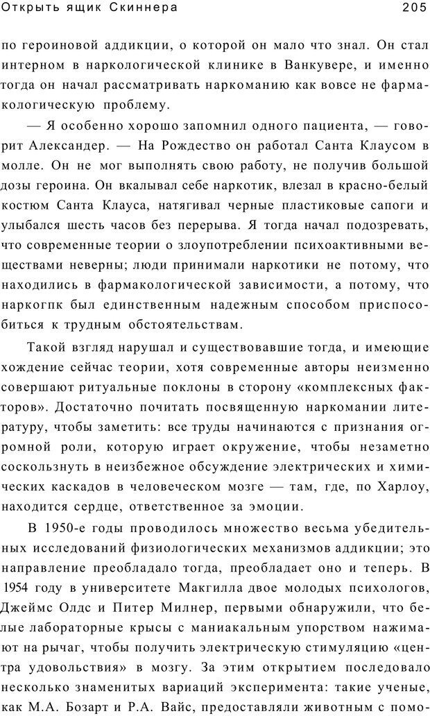 PDF. Открыть ящик Скиннера. Слейтер Л. Страница 202. Читать онлайн