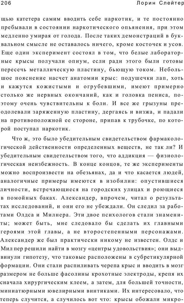 PDF. Открыть ящик Скиннера. Слейтер Л. Страница 203. Читать онлайн