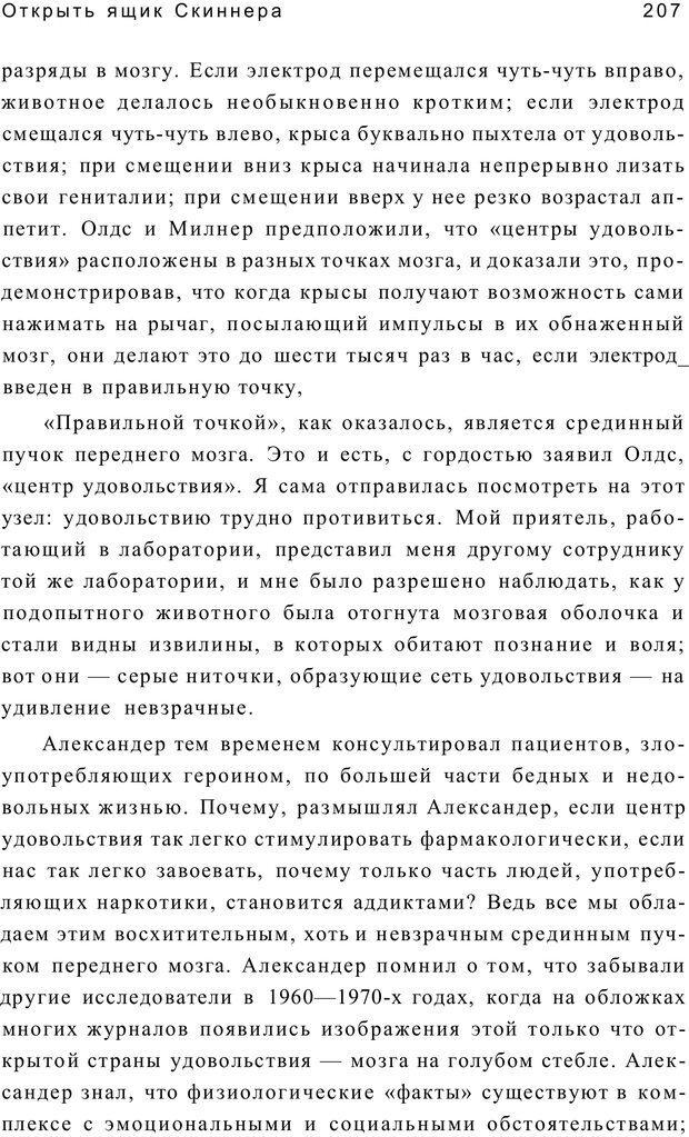 PDF. Открыть ящик Скиннера. Слейтер Л. Страница 204. Читать онлайн