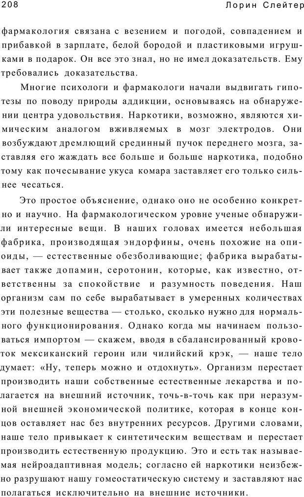 PDF. Открыть ящик Скиннера. Слейтер Л. Страница 205. Читать онлайн
