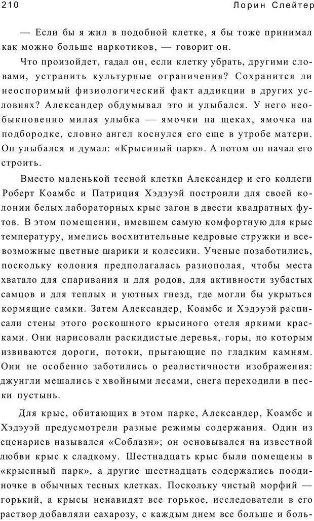 PDF. Открыть ящик Скиннера. Слейтер Л. Страница 207. Читать онлайн