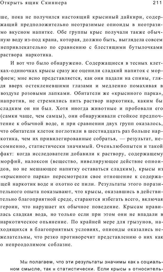 PDF. Открыть ящик Скиннера. Слейтер Л. Страница 208. Читать онлайн