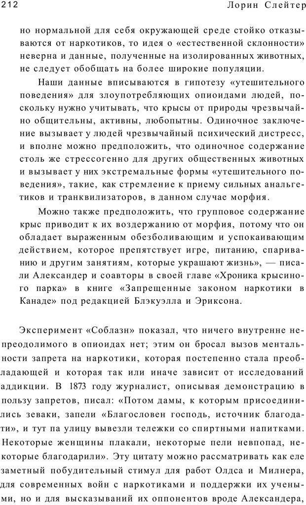 PDF. Открыть ящик Скиннера. Слейтер Л. Страница 209. Читать онлайн