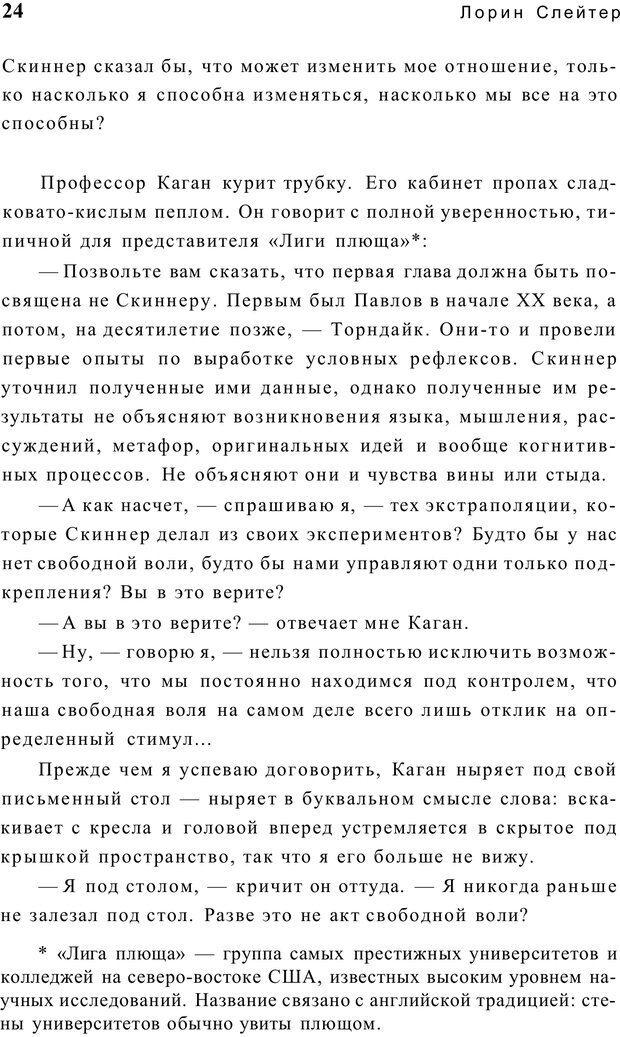 PDF. Открыть ящик Скиннера. Слейтер Л. Страница 21. Читать онлайн