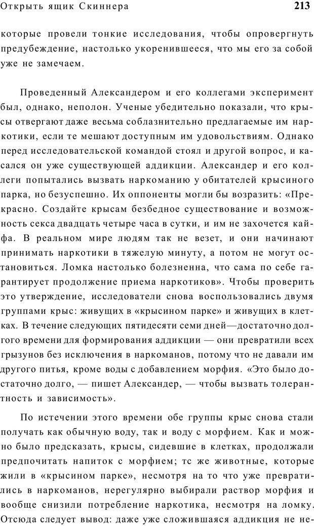 PDF. Открыть ящик Скиннера. Слейтер Л. Страница 210. Читать онлайн