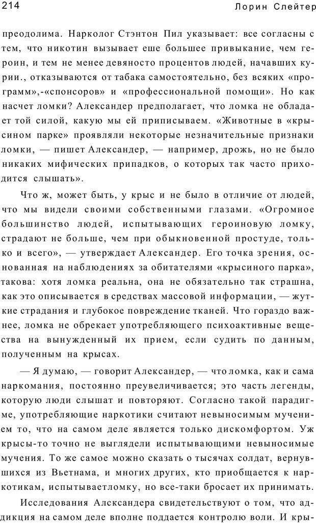 PDF. Открыть ящик Скиннера. Слейтер Л. Страница 211. Читать онлайн