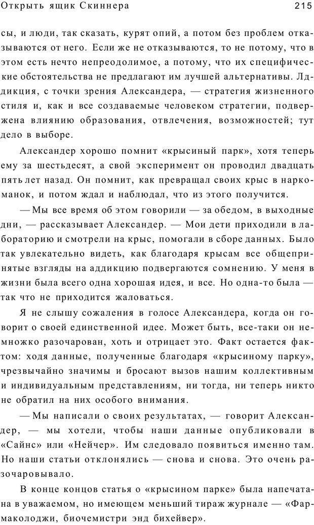 PDF. Открыть ящик Скиннера. Слейтер Л. Страница 212. Читать онлайн