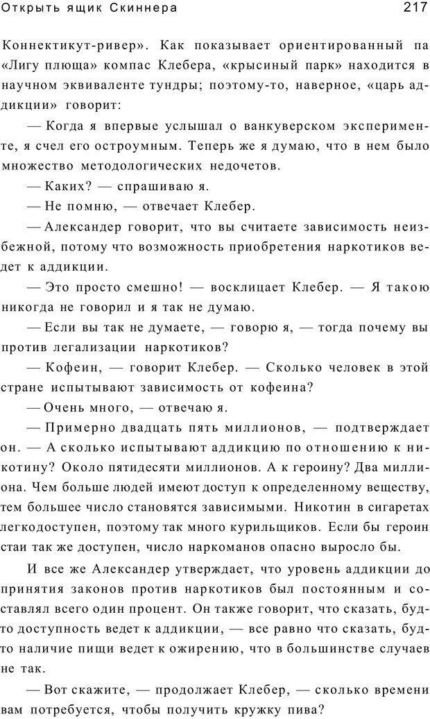 PDF. Открыть ящик Скиннера. Слейтер Л. Страница 214. Читать онлайн