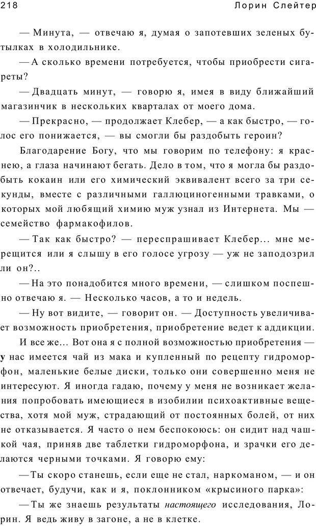 PDF. Открыть ящик Скиннера. Слейтер Л. Страница 215. Читать онлайн