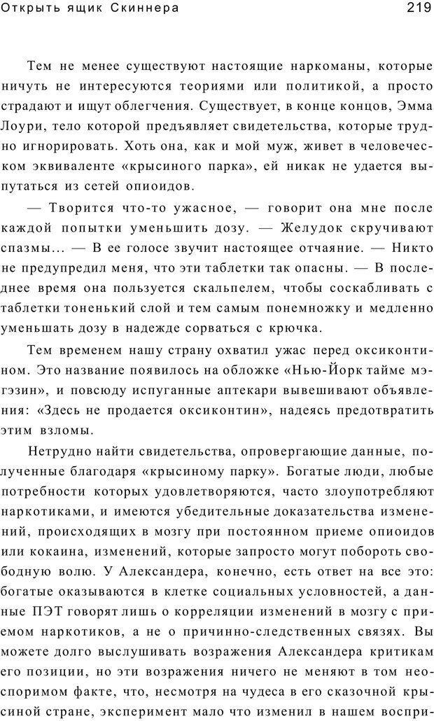 PDF. Открыть ящик Скиннера. Слейтер Л. Страница 216. Читать онлайн