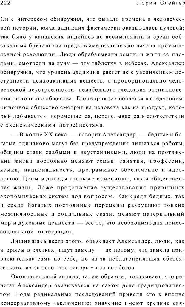PDF. Открыть ящик Скиннера. Слейтер Л. Страница 219. Читать онлайн