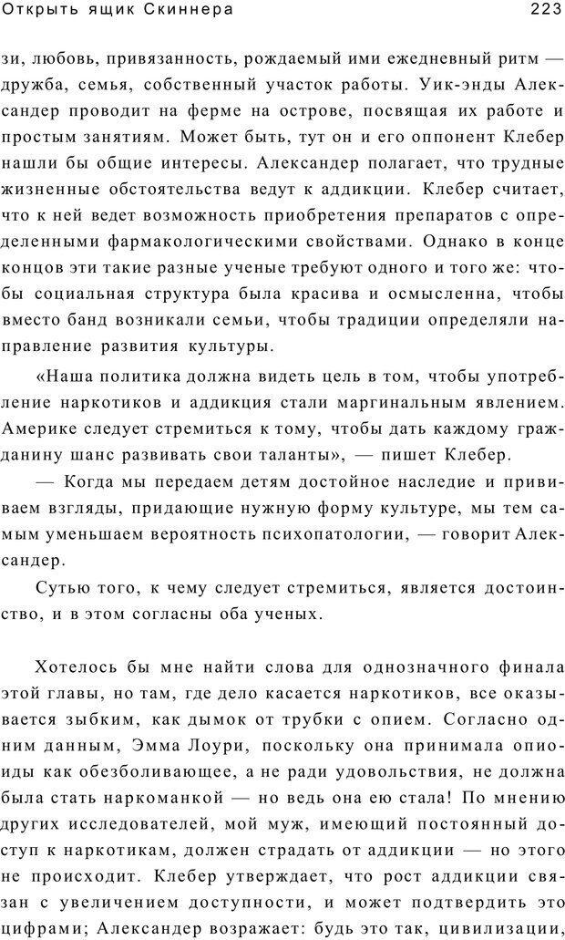 PDF. Открыть ящик Скиннера. Слейтер Л. Страница 220. Читать онлайн