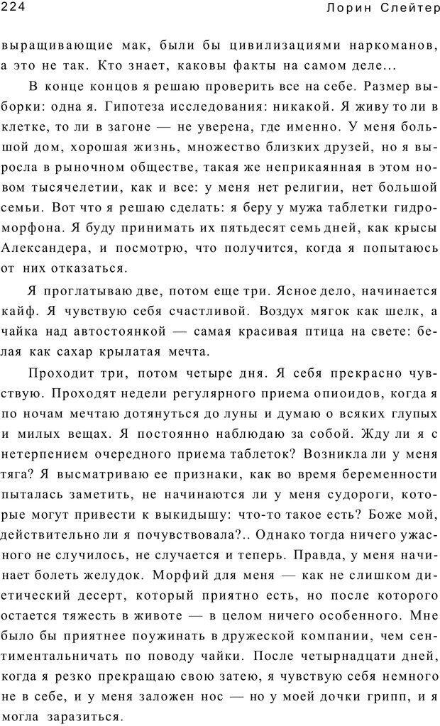 PDF. Открыть ящик Скиннера. Слейтер Л. Страница 221. Читать онлайн