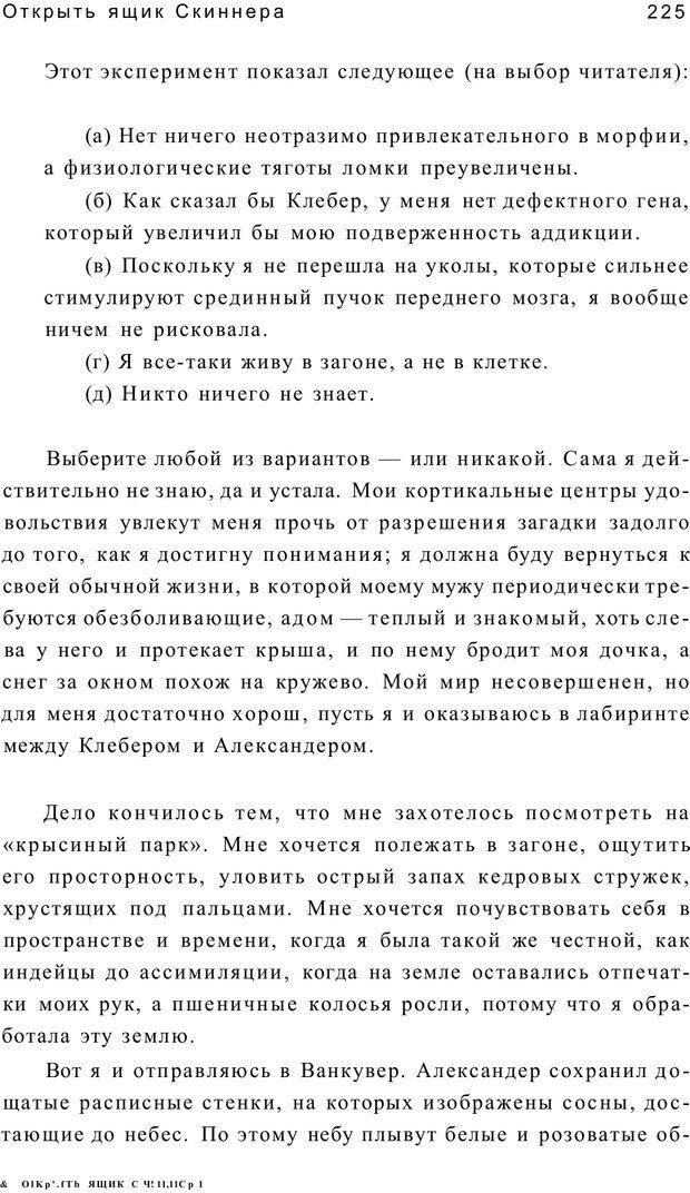 PDF. Открыть ящик Скиннера. Слейтер Л. Страница 222. Читать онлайн