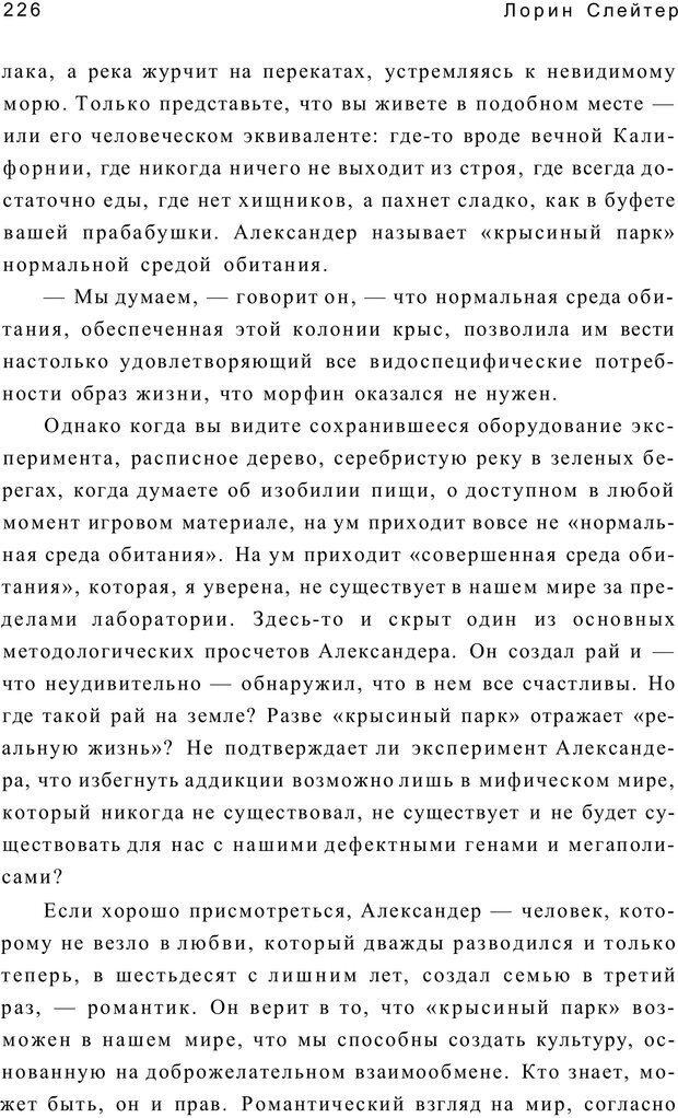PDF. Открыть ящик Скиннера. Слейтер Л. Страница 223. Читать онлайн