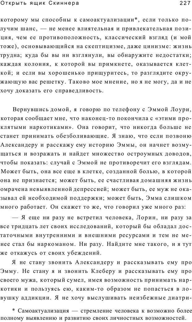 PDF. Открыть ящик Скиннера. Слейтер Л. Страница 224. Читать онлайн