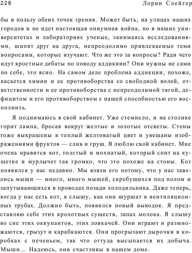 PDF. Открыть ящик Скиннера. Слейтер Л. Страница 225. Читать онлайн