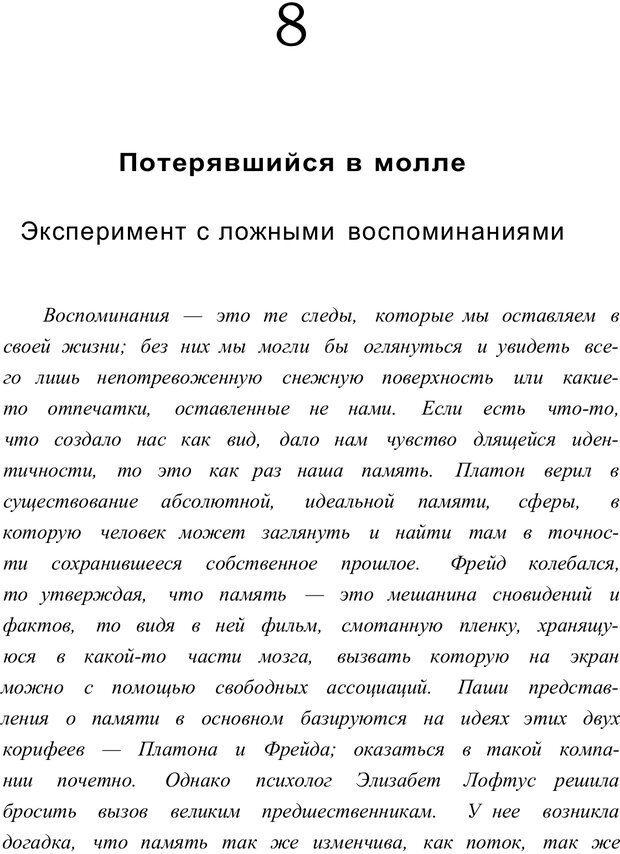 PDF. Открыть ящик Скиннера. Слейтер Л. Страница 226. Читать онлайн