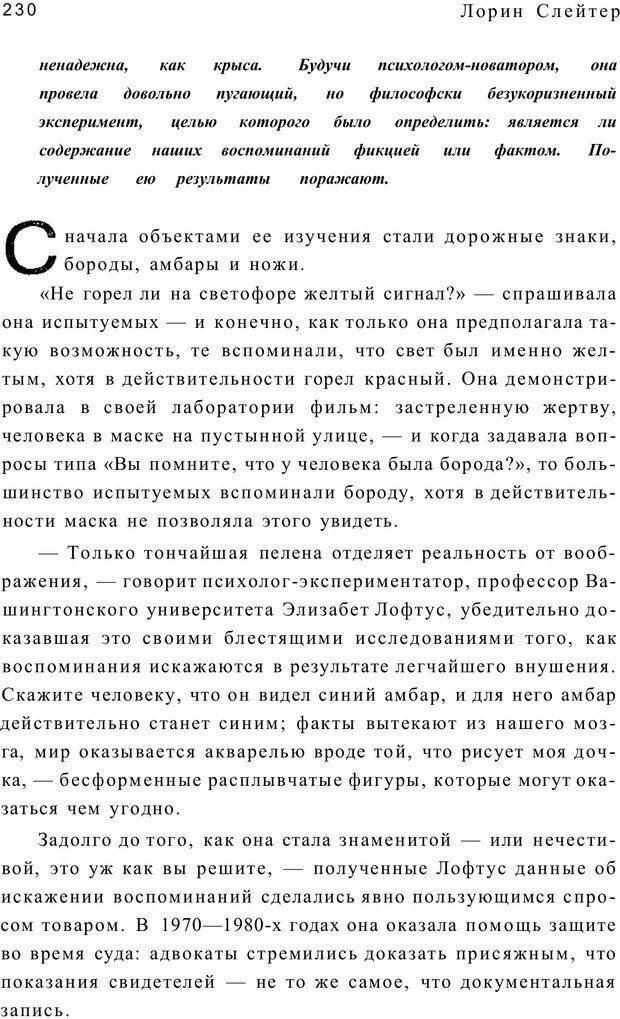 PDF. Открыть ящик Скиннера. Слейтер Л. Страница 227. Читать онлайн