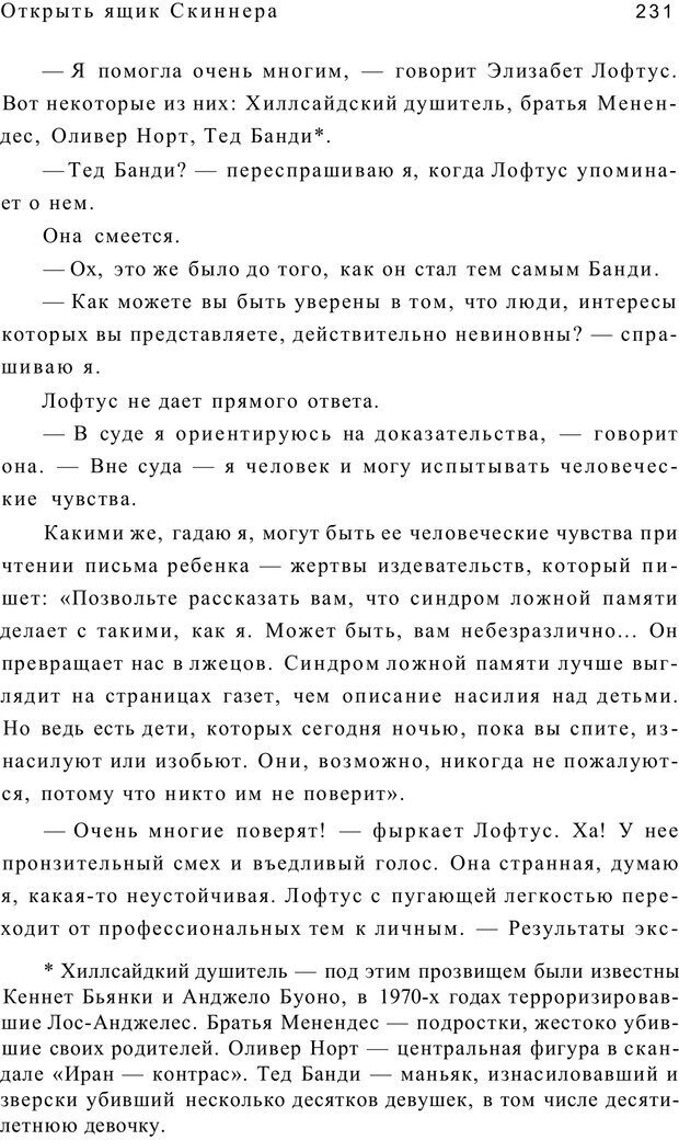 PDF. Открыть ящик Скиннера. Слейтер Л. Страница 228. Читать онлайн