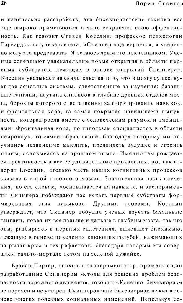 PDF. Открыть ящик Скиннера. Слейтер Л. Страница 23. Читать онлайн