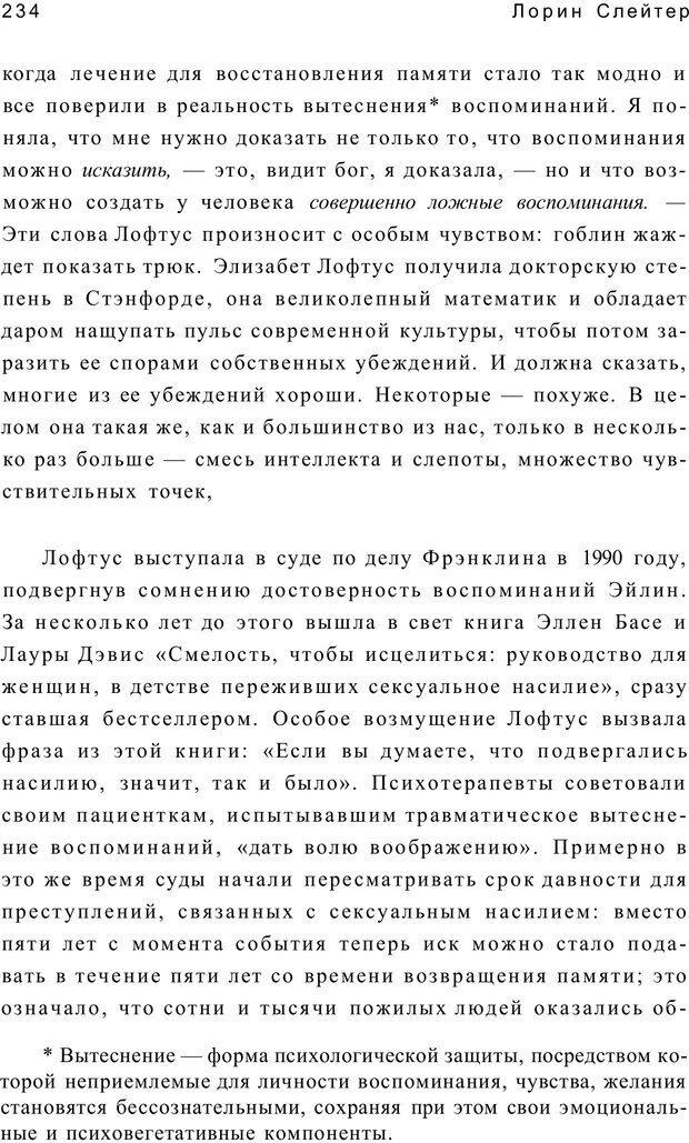 PDF. Открыть ящик Скиннера. Слейтер Л. Страница 231. Читать онлайн