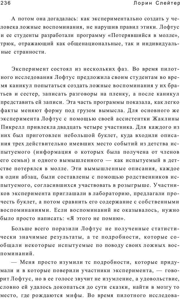 PDF. Открыть ящик Скиннера. Слейтер Л. Страница 233. Читать онлайн