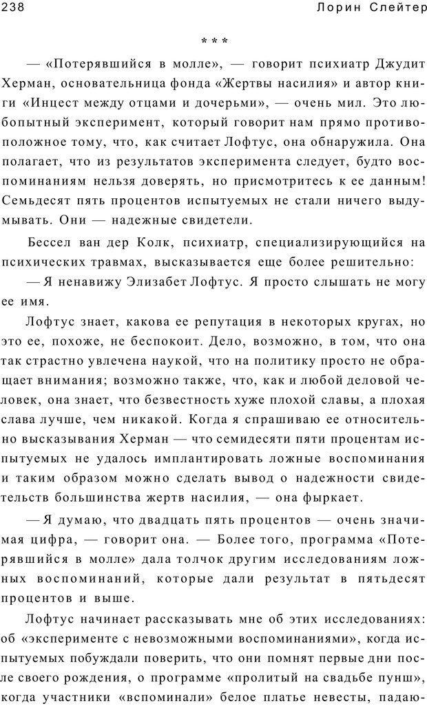 PDF. Открыть ящик Скиннера. Слейтер Л. Страница 235. Читать онлайн